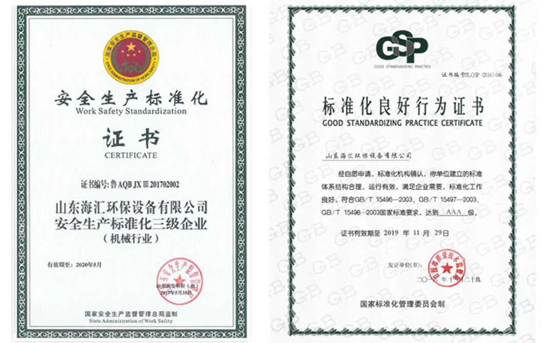 标准化证书
