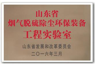 山东省烟气脱硫除尘环保装备工程实验室